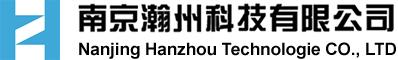 南京瀚州科技有限公司